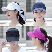 鴨舌帽子女夏天防曬遮陽帽百搭遮臉出游戶外防紫外線空頂太陽帽 FR9951『男人範』