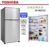 東芝TOSHIBA 608L二門變頻電冰箱GR-W66TDZ(免運費)