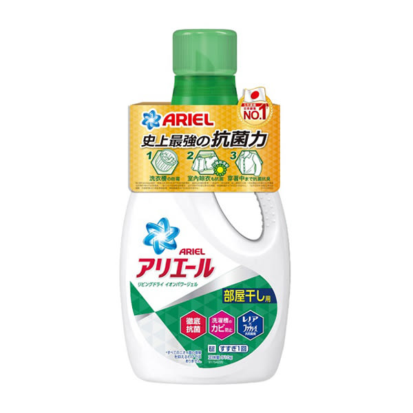 ARIEL超濃縮洗衣精(室內晾衣款)910G 【康是美】