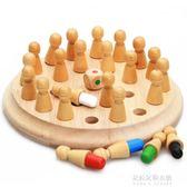 兒童早教益智專注力訓練配對記憶棋智力親子互動桌面棋盤游戲玩具  朵拉朵衣櫥