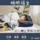粒子枕【SG846】日韓人體工學麻樂枕 泡沫粒子 枕頭 枕芯 送枕套