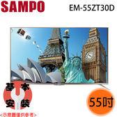 【SAMPO聲寶】55吋 4K UHD LED EM-55ZT30D 送貨到府+基本安裝