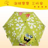 【海綿寶寶雨傘】防曬折傘-卡通雨傘-派大星