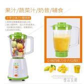 智能榨汁機家用多功能料理機杯電動打豆漿水果蔬菜榨打詐汁機xy4445【優品良鋪】