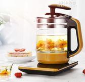 養生壺全自動加厚玻璃電煮茶壺迷你多功能花茶黑茶煮茶器熱燒水壺 朵拉朵衣櫥