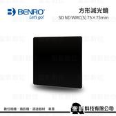 【聖影數位】BENRO 百諾 方形減光鏡 SD ND (16/128/1000) WMC(S) 75x75mm《公司貨》