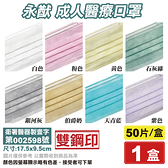 永猷 雙鋼印 成人醫療口罩 顏色任選 (粉色/紫色/黃色/石灰綠/天青藍/伯爵奶/白色/銀河灰) 50入/盒