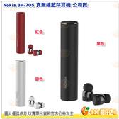 送收納袋 Nokia true wireless earbuds BH-705 真無線藍芽耳機 公司貨 磁吸 耳塞式