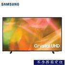 【三星】65吋 4K HDR智慧連網電視《UA65AU8000WXZW》2年保固