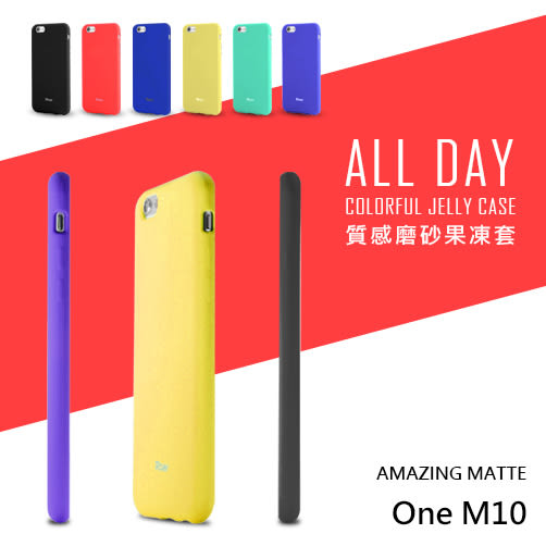 HTC M10  韓國 Roar 磨砂軟殼手機背蓋 防指紋 滑順觸感 超薄 防摔 保護殼