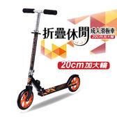 成功牌摺疊休閒成人滑板車(摺疊車/滑輪車/踏板車/代步車/扶手滑板)