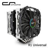 快睿 CRYORIG R1 Universal 雙塔高階 CPU散熱器 通用版