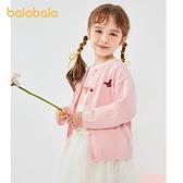 巴拉巴拉女童秋裝新款 洋氣針織開衫兒童外套2020童裝寶寶毛衣衫 蘿莉小腳丫