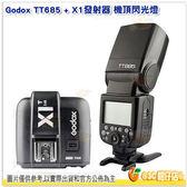 神牛 Godox TT685F + X1 發射器 機頂閃光燈 TT685 TTL 2.4G 開年公司貨 富士