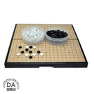磁性圍棋 折疊棋盤 黑白棋 五子棋 圍棋 收納方便 好攜帶 大型(79-3109)