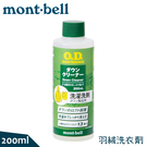 【Mont-Bell 日本 OD MT Down cleaner 羽絨洗衣劑 200ml】1124640/羽絨製品專用清潔劑