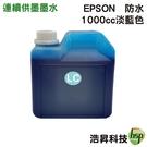 【防水墨水/填充墨水】EPSON 1000CC 淡藍色 適用所有EPSON連續供墨系統印表機機型