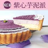 NEW『喜憨兒』紫心芋泥派(7吋)