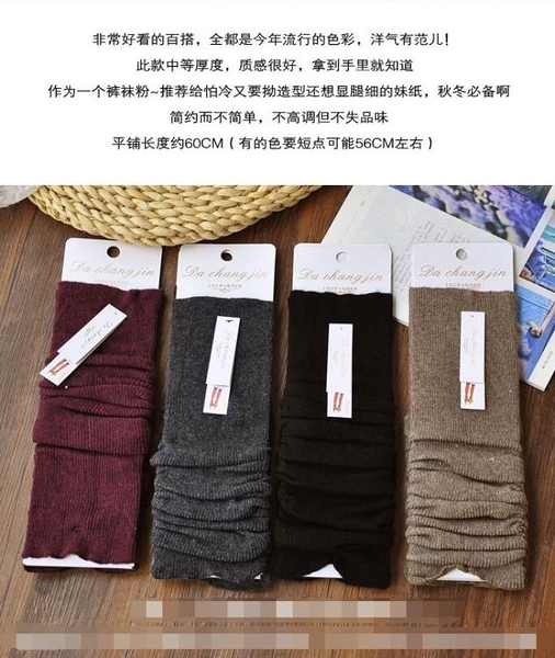 羊毛羊絨過膝襪套女韓國新款