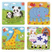 福孩兒木制9片拼圖 早教益智玩具2-3-4歲幼兒童寶寶動物拼板嵌板 漾美眉韓衣