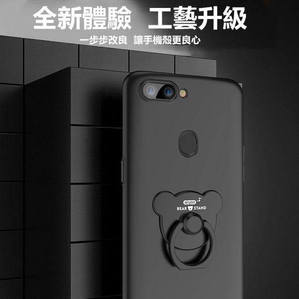 OPPO R11 R11s 手機殼 小熊 指環扣 支架 微磨砂 超薄 360全包 鏡頭保護 商務 保護套 保護殼