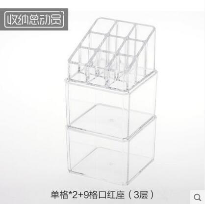 亞克力化妝品收納盒透明盒子置物架【單格* 2+ 9格口紅座三層】