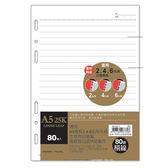 A5/25K 6孔活頁紙(橫線)/80張【愛買】