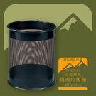 【台灣製造】T4-02B(L)  鋼線黑色烤漆圓形垃圾桶(大) 垃圾桶 公共設施 耐銹 抗腐蝕 環境清潔