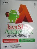 【書寶二手書T1/電腦_WEU】Java SE 8與Android 5.x程式設計範例教本_陳會安