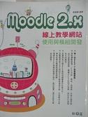 【書寶二手書T7/網路_KC3】Moodle 2.x 線上教學網站使用與模組開發_歐展嘉