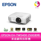 分期0利率 EPSON EH-TW5400 2500流明 家庭劇院投影機 上網登錄享三年保固