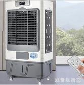 220V商用大型冷風機 工業空調扇家用冷風扇多功能制冷小空調宿舍商用水空調 zh5580 【歐爸生活館】