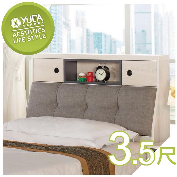 床頭箱【YUDA】優娜 3.5尺 被櫥頭/床頭箱  J0M 045-2