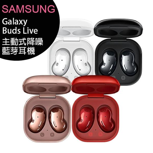 SAMSUNG Galaxy Buds Live (R180) 首款主動降噪真無線藍牙耳機 (iPhone適用)◆送透明保護殼