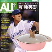 《ALL+互動英語》互動下載版 1年12期 贈 頂尖廚師TOP CHEF玫瑰鑄造不沾萬用鍋24cm(適用電磁爐)