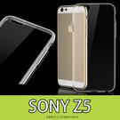 E68精品館 SONY Z5 5.2吋 極致超薄 透明殼 手機殼 保護套 軟殼 手機套 果凍 殼 E6653