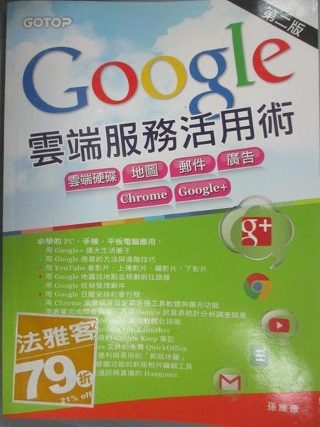 【書寶二手書T2/財經企管_ZFU】Google雲端服務活用術2/e_孫維康