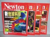 【書寶二手書T4/雜誌期刊_PLG】牛頓_246~249期間_共4本合售_新地球科學