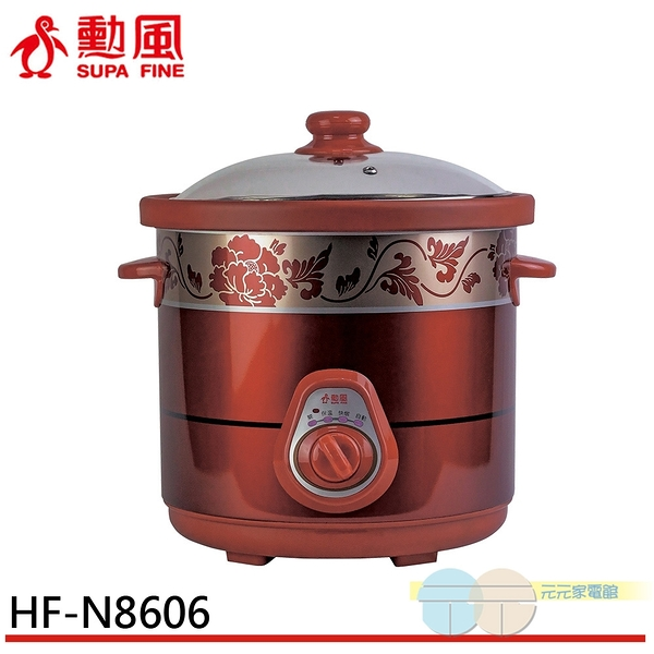 SUPA FINE 勳風 6L陶瓷養生電燉鍋 (煮/燉/悶/熬一機搞定) HF-N8606