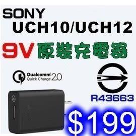 【原裝】SONY 充電器 UCH10/UCH12 QC2.0 快速充插頭 K-09