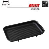 【BRUNO】BOE021 GRILL 多功能 燒烤專用烤盤 條紋烤盤 烤盤 鑄鐵烤盤 燒烤盤 原廠公司貨