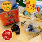 【譽展蜜餞】金桔青梅精果/40g/100元