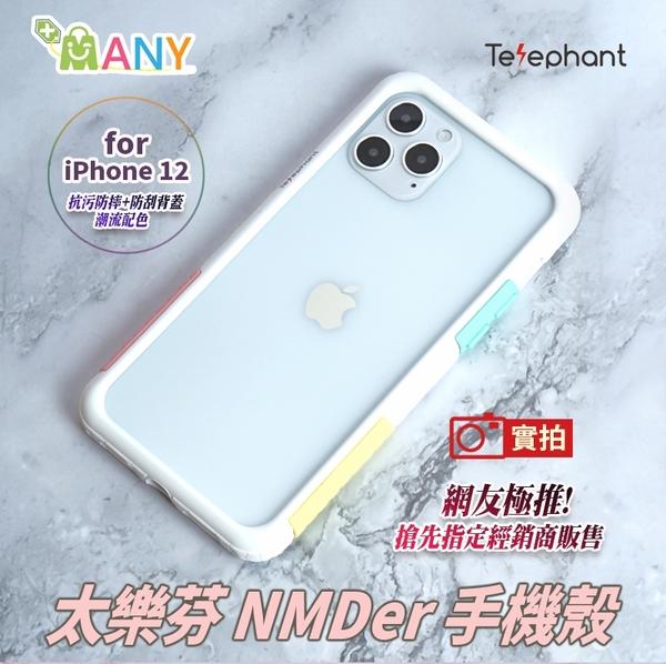 新色《贈無線充電盤》太樂芬 iPhone 12 手機殼 i12 防撞殼 NMD防摔手機殼 抗污 防摔邊框+背蓋