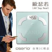 【歐瑟若oserio】無線智慧體脂計 FLG-756