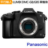 Panasonic LUMIX DMC-G8/G85 單機身*(中文平輸)-