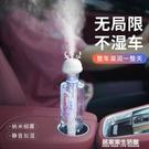 車載加濕器便攜式香薰噴霧空氣凈化器汽車內用除異味小型可愛氧吧 居家家生活館