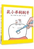 鼠小弟刷刷牙 (二版)