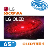 【麥士音響】LG 樂金 OLED65CXPWA | 65吋 OLED 4K 電視 | 65CXP