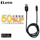 i-Leco 鋁合金強化尼龍耐拉網IP6/6PLUS充電傳輸線 1米 黑