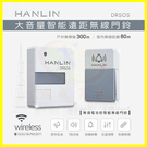 HANLIN-DRSOS 遠距無線免電池 電門鈴/求救鈴 人體感應小夜燈 防水按鈕 警報器 玄關走廊廁所床頭壁燈